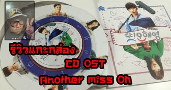 Cover-รีวิวของ-another-miss-oh