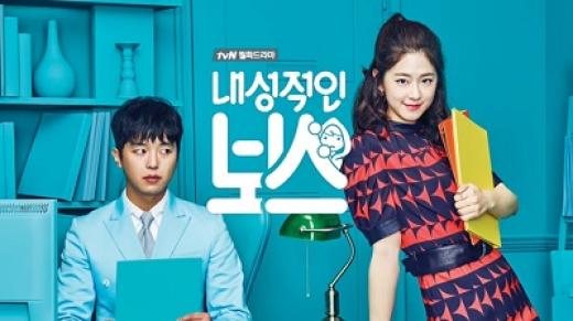 introverted-boss-yeon-woo-jin-and-park-hye-soo-3_0