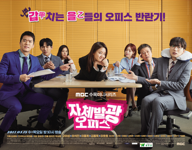 Radiant-Office-Poster3